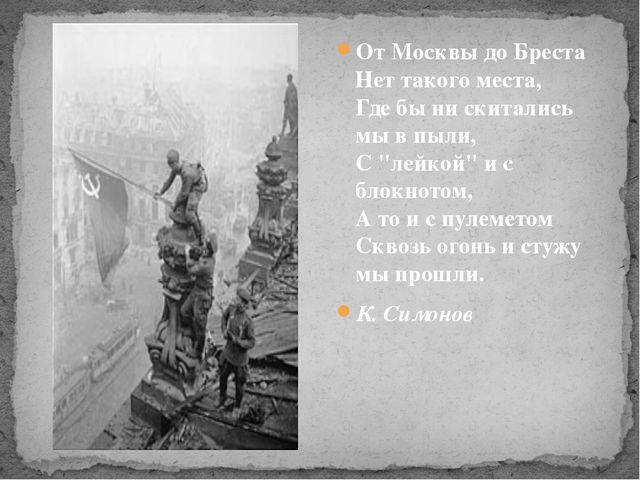 """От Москвы до Бреста Нет такого места, Где бы ни скитались мы в пыли, С """"лейко..."""