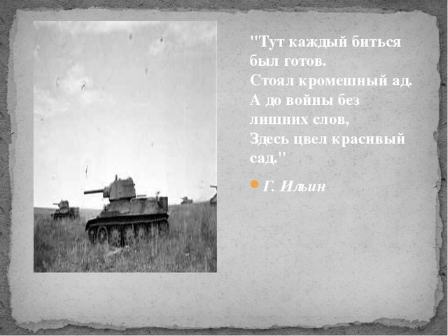 """""""Тут каждый биться был готов. Стоял кромешный ад. А до войны без лишних слов..."""