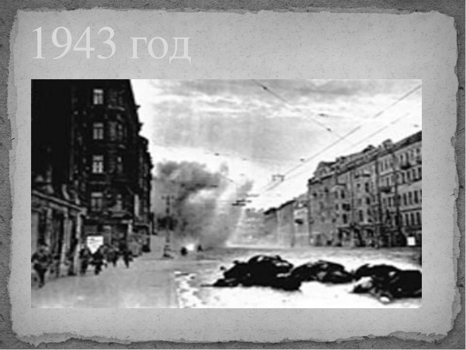 1943 год