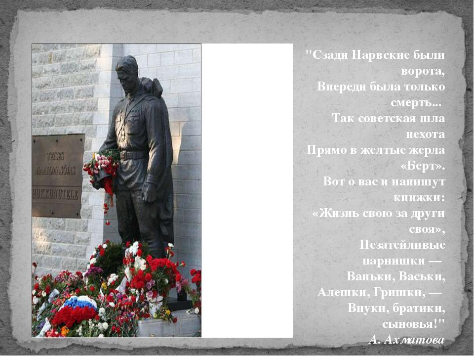 """""""Сзади Нарвские были ворота, Впереди была только смерть... Так советская шл..."""