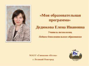 «Моя образовательная программа» Дедюкова Елена Ивановна Учитель технологии, П