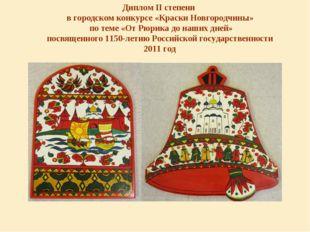 Диплом II степени в городском конкурсе «Краски Новгородчины» по теме «От Рюри