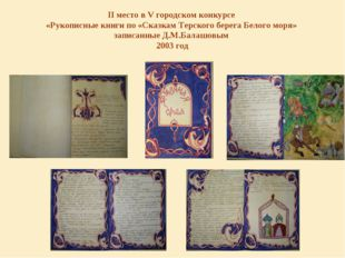 II место в V городском конкурсе «Рукописные книги по «Сказкам Терского берега