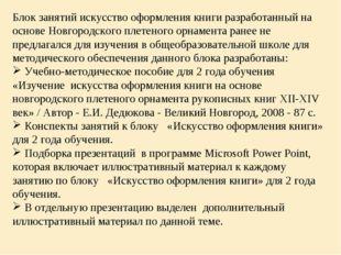 Блок занятий искусство оформления книги разработанный на основе Новгородского