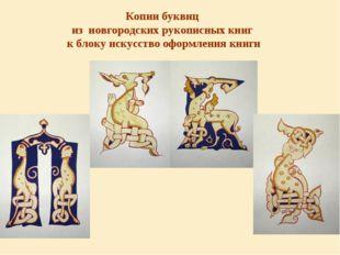 Копии буквиц из новгородских рукописных книг к блоку искусство оформления книги
