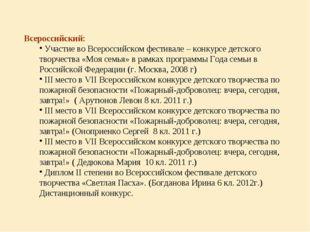 Всероссийский: Участие во Всероссийском фестивале – конкурсе детского творче