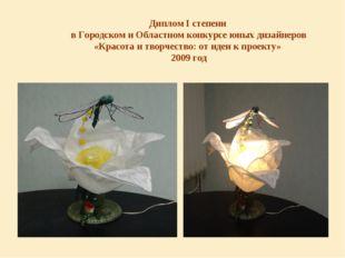 Диплом I степени в Городском и Областном конкурсе юных дизайнеров «Красота и