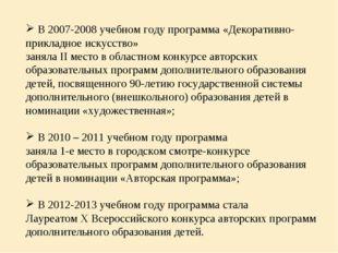 В 2007-2008 учебном году программа «Декоративно-прикладное искусство» заняла