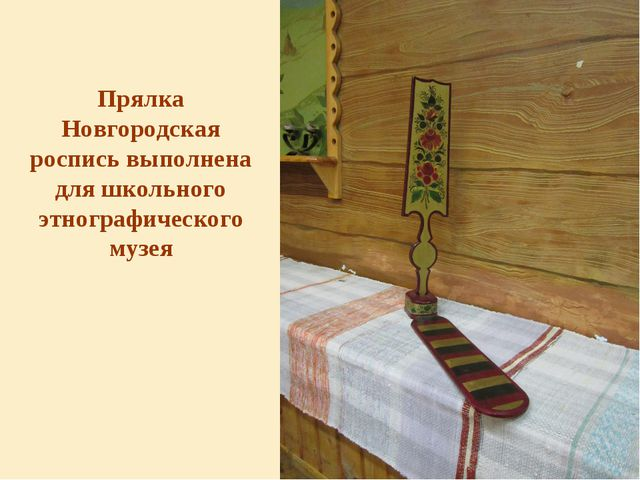 Прялка Новгородская роспись выполнена для школьного этнографического музея