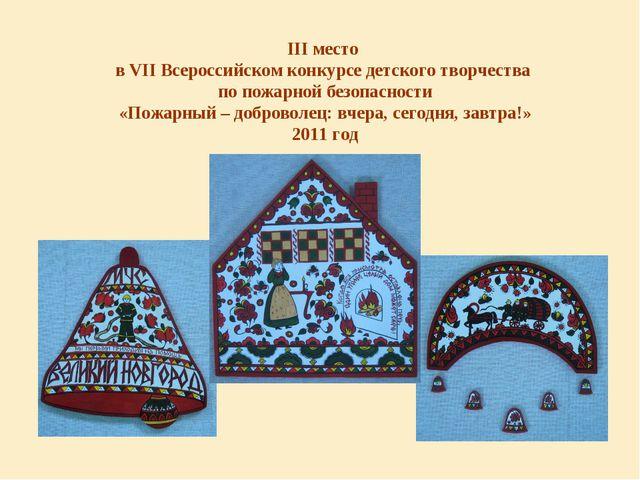 III место в VII Всероссийском конкурсе детского творчества по пожарной безопа...
