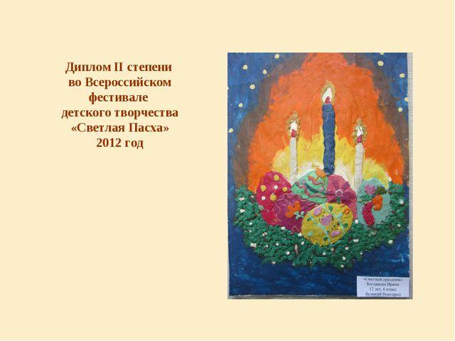 Диплом II степени во Всероссийском фестивале детского творчества «Светлая Пас...