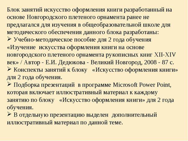 Блок занятий искусство оформления книги разработанный на основе Новгородского...