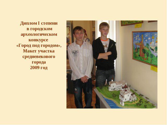 Диплом I степени в городском археологическом конкурсе «Город под городом», Ма...