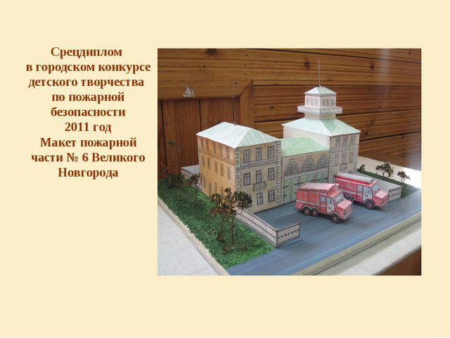 Срецдиплом в городском конкурсе детского творчества по пожарной безопасности...