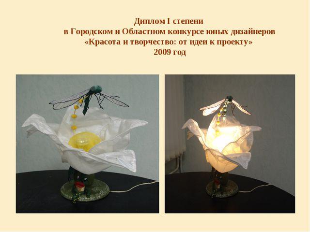 Диплом I степени в Городском и Областном конкурсе юных дизайнеров «Красота и...