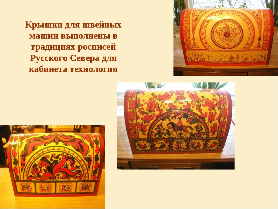 Крышки для швейных машин выполнены в традициях росписей Русского Севера для к...