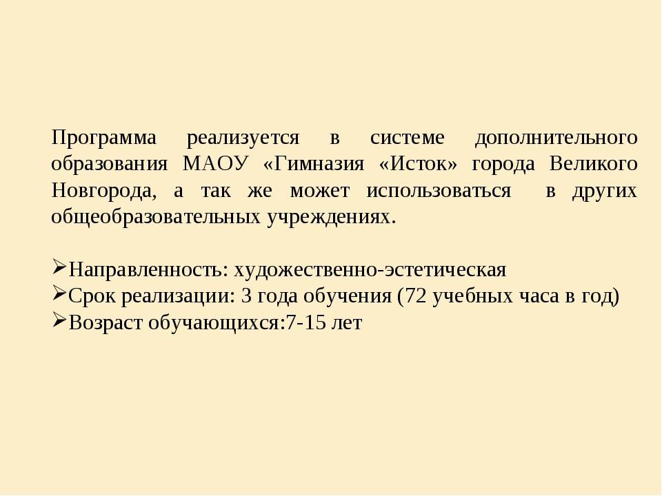Программа реализуется в системе дополнительного образования МАОУ «Гимназия «...