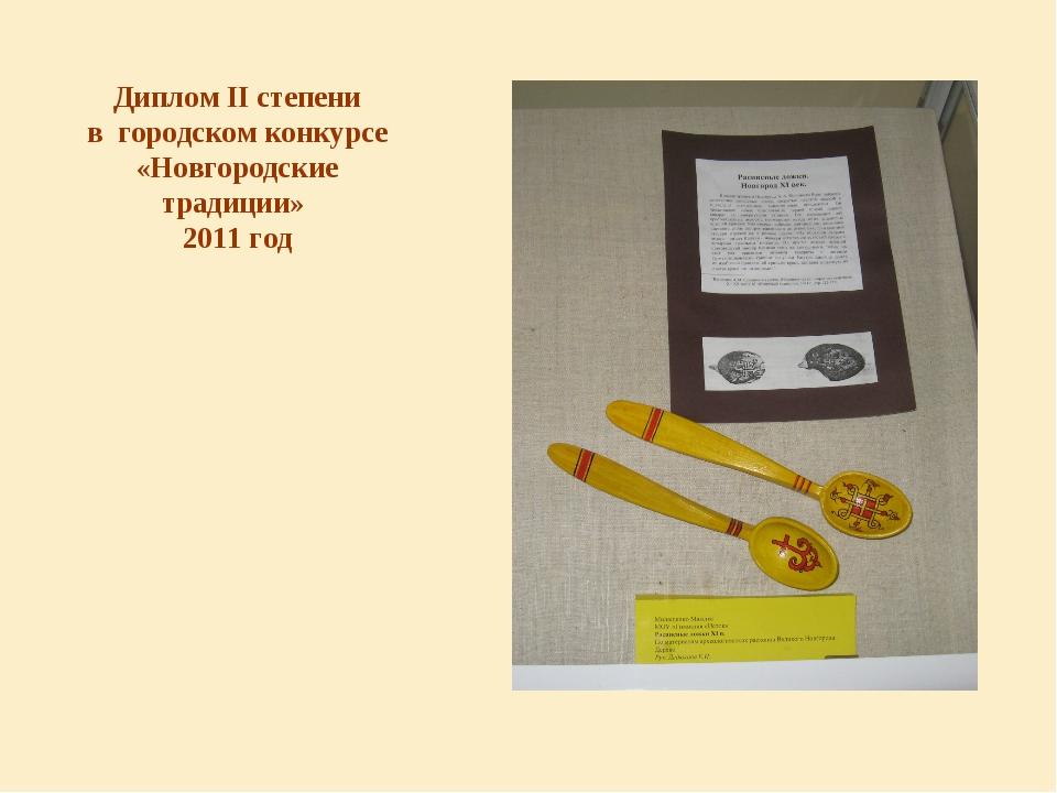 Диплом II степени в городском конкурсе «Новгородские традиции» 2011 год