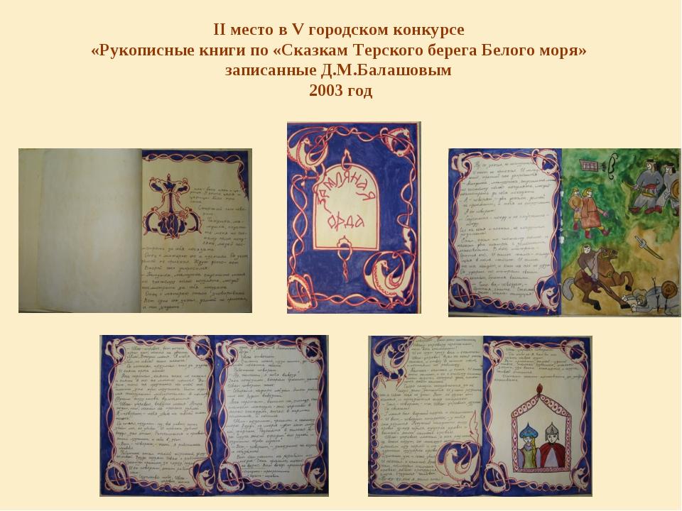 II место в V городском конкурсе «Рукописные книги по «Сказкам Терского берега...