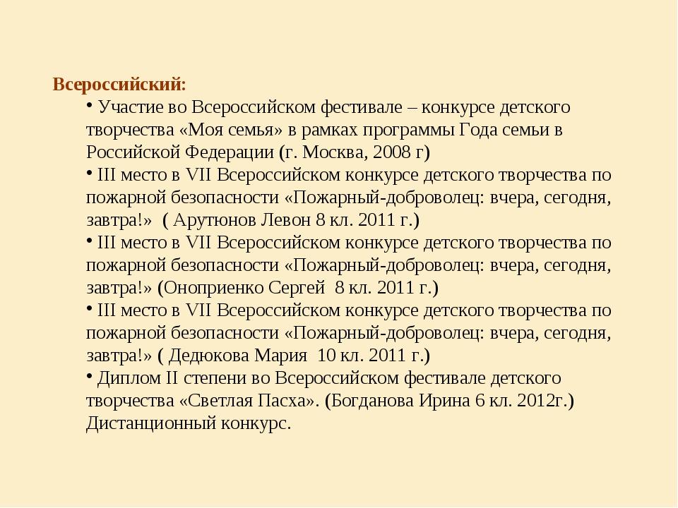 Всероссийский: Участие во Всероссийском фестивале – конкурсе детского творче...