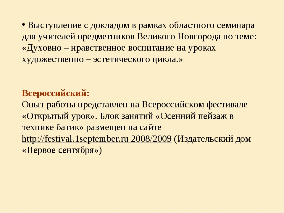 Выступление с докладом в рамках областного семинара для учителей предметнико...