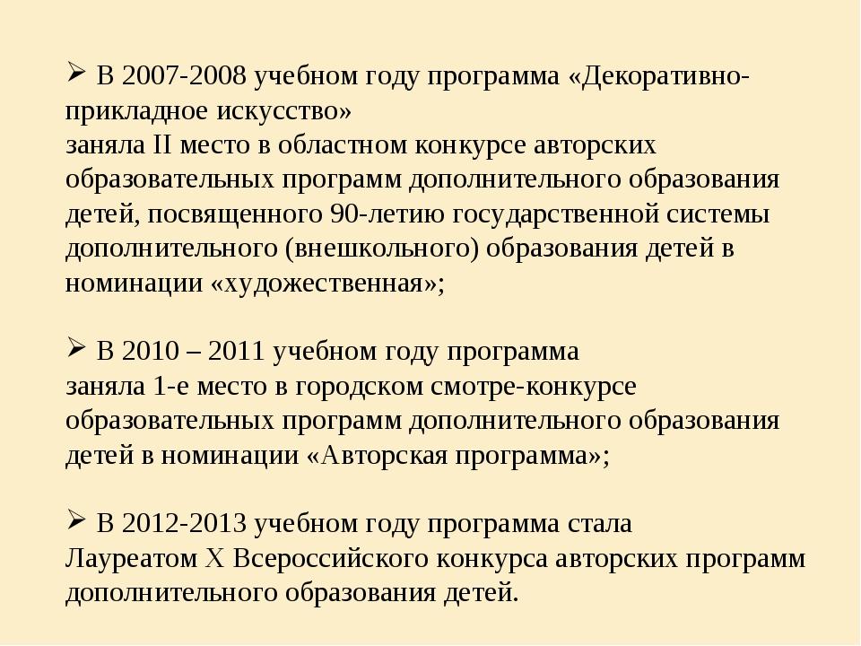 В 2007-2008 учебном году программа «Декоративно-прикладное искусство» заняла...