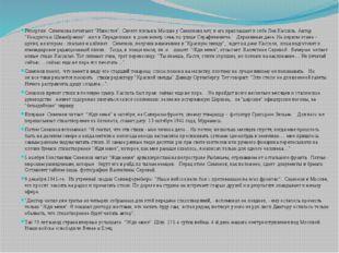 """Репортаж Симонова печатают """"Известия"""". Своего жилья в Москве у Симонова нет,"""