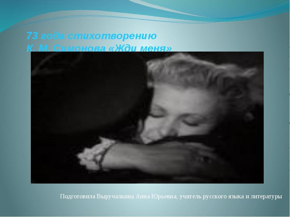 73 года стихотворению К. М. Симонова «Жди меня» Подготовила Выручалкина Анна...