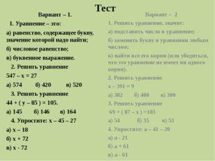 Проверь себя! Вариант – 1. 1. а 2. в 3. б 4. в  Вариант – 2. 1. в 2. б 3. в