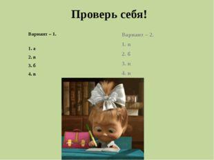 Критерии оценивания 0 ошибок – оценка «5» 1 ошибка – оценка «4» 2 ошибки – оц