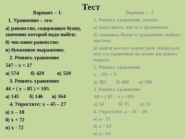Проверь себя! Вариант – 1. 1. а 2. в 3. б 4. в  Вариант – 2. 1. в 2. б 3. в...