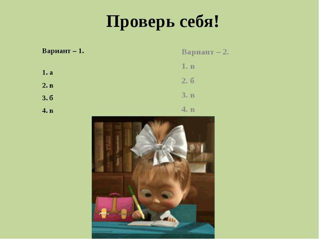 Критерии оценивания 0 ошибок – оценка «5» 1 ошибка – оценка «4» 2 ошибки – оц...