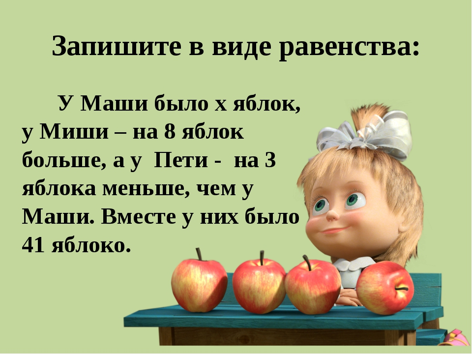 Запишите в виде равенства: У Маши было х яблок, у Миши – на 8 яблок больше, а...
