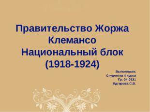 Правительство Жоржа Клемансо Национальный блок (1918-1924) Выполнила: Студент