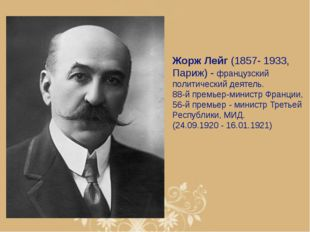 Жорж Лейг (1857- 1933, Париж) - французский политический деятель. 88-й премье