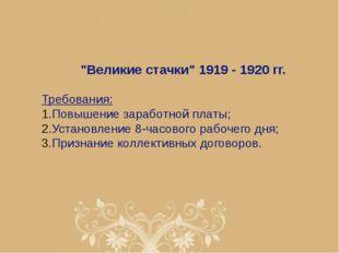 """""""Великие стачки"""" 1919 - 1920 гг. Требования: Повышение заработной платы; Уста"""