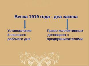 Весна 1919 года - два закона Установление Право коллективных 8-часового догов