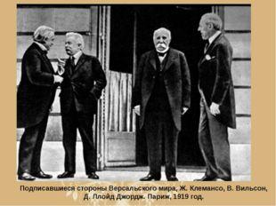 Подписавшиеся стороны Версальского мира, Ж. Клемансо, В. Вильсон, Д. Ллойд Дж