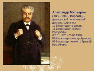 Александр Мильеран (1859-1943, Версаль) - французский политический деятель, с