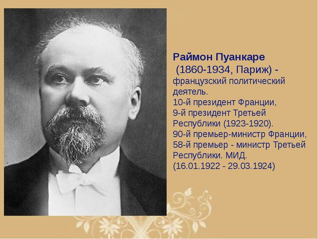 Раймон Пуанкаре (1860-1934, Париж) - французский политический деятель. 10-й п...