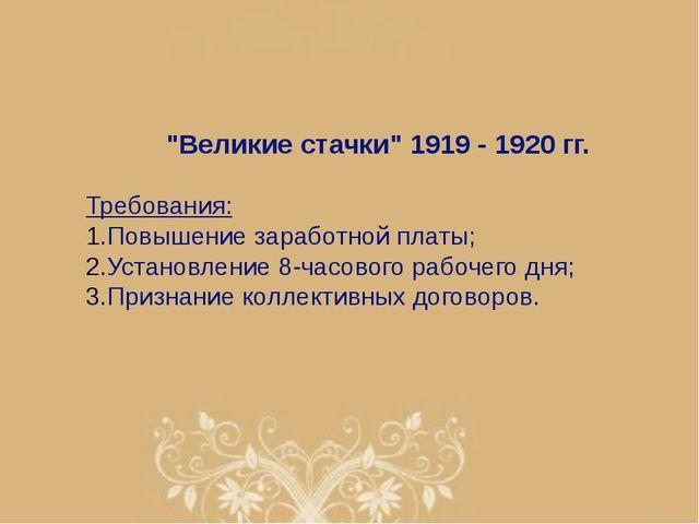 """""""Великие стачки"""" 1919 - 1920 гг. Требования: Повышение заработной платы; Уста..."""