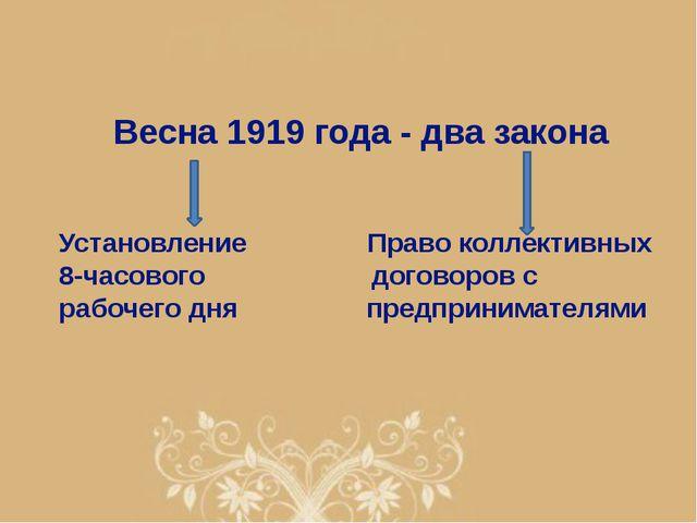 Весна 1919 года - два закона Установление Право коллективных 8-часового догов...