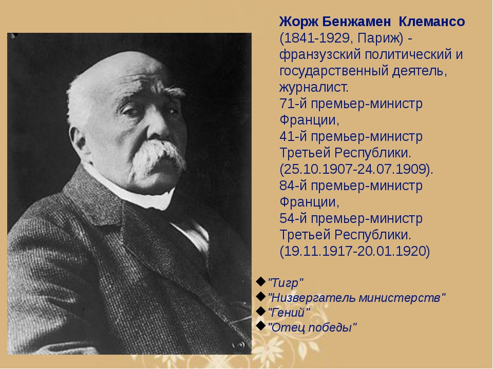 Жорж Бенжамен Клемансо (1841-1929, Париж) - франзузский политический и госуда...