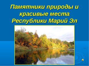 Памятники природы и красивые места Республики Марий Эл