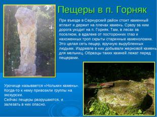 Пещеры в п. Горняк При въезде в Сернурский район стоит каменный атлант и держ
