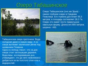 Озеро Табашинское Озеро Табашинское (оно же Зрыв) - самое глубокое озеро в Ср