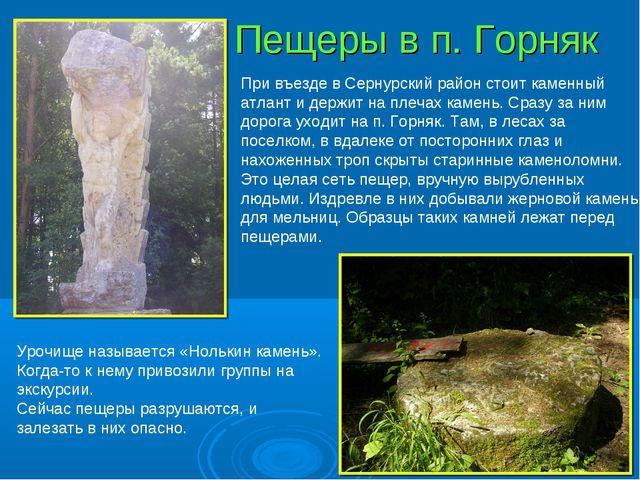 Пещеры в п. Горняк При въезде в Сернурский район стоит каменный атлант и держ...