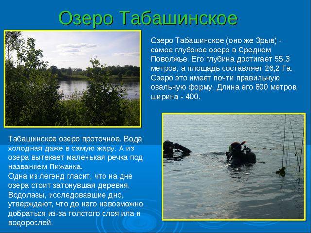 Озеро Табашинское Озеро Табашинское (оно же Зрыв) - самое глубокое озеро в Ср...