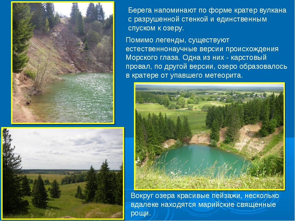 Берега напоминают по форме кратер вулкана с разрушенной стенкой и единственны...