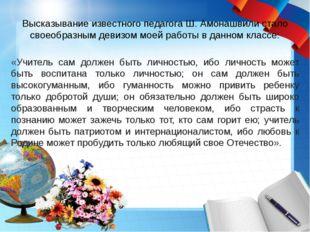 Высказывание известного педагога Ш. Амонашвили стало своеобразным девизом мое